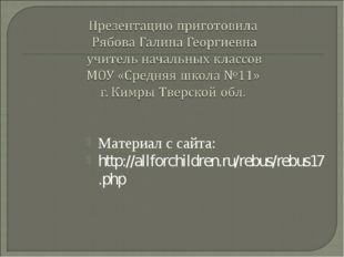 Материал с сайта: http://allforchildren.ru/rebus/rebus17.php
