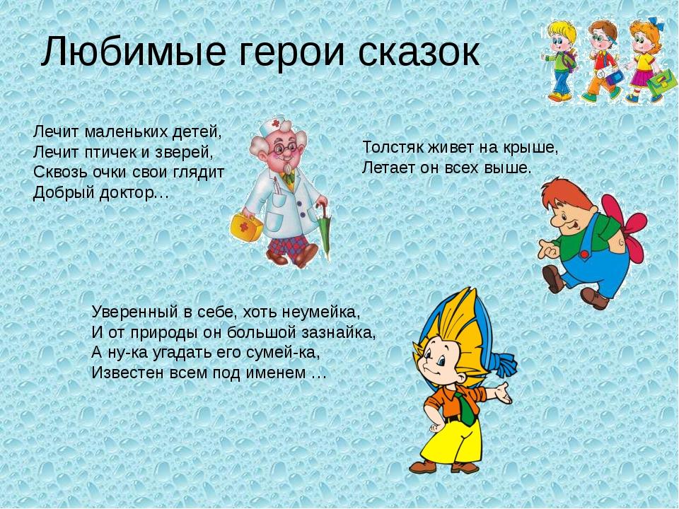 Любимые герои сказок Лечит маленьких детей, Лечит птичек и зверей, Сквозь очк...