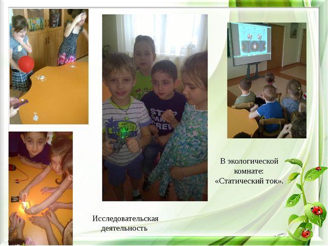 Исследовательская деятельность В экологической комнате: «Статический ток».