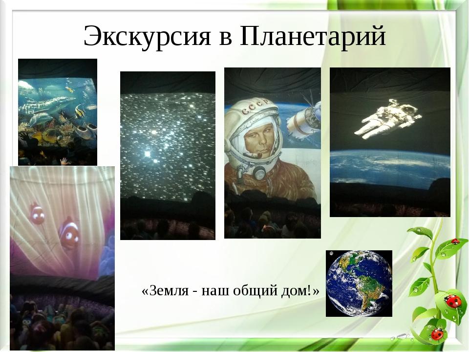 Экскурсия в Планетарий «Земля - наш общий дом!»