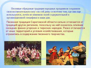 Песенные обрядовые традиции народных праздников сохранили свою воспитательную