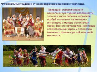 Региональные традиции русского народного песенного творчества. Природно-клима