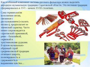 Как особенный компонент системы русского фольклора можно выделить народную му