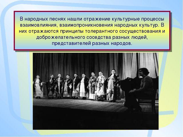 В народных песнях нашли отражение культурные процессы взаимовлияния, взаимопр...