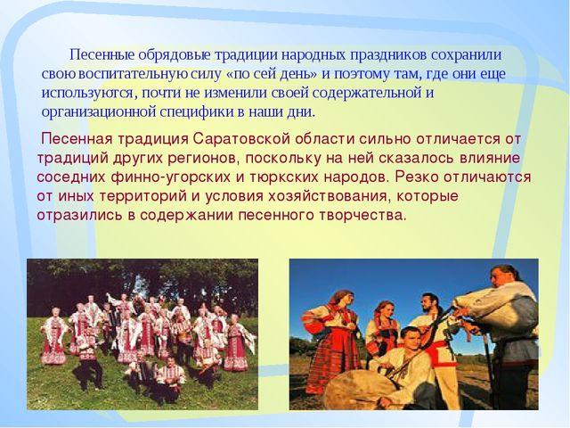 Песенные обрядовые традиции народных праздников сохранили свою воспитательную...