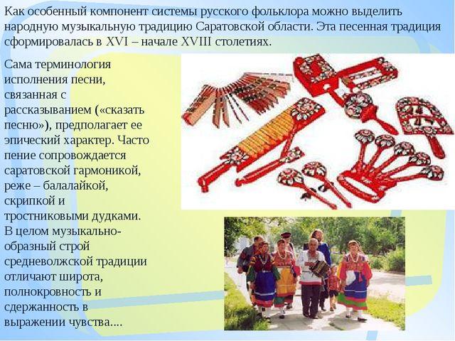Как особенный компонент системы русского фольклора можно выделить народную му...