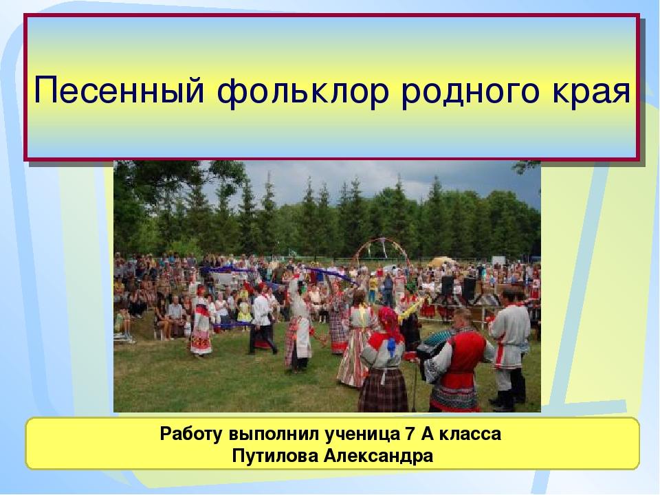 Песенный фольклор родного края Работу выполнил ученица 7 А класса Путилова Ал...