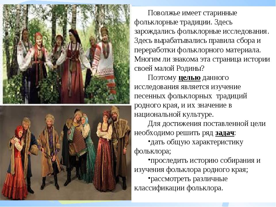 Поволжье имеет старинные фольклорные традиции. Здесь зарождались фольклорные...