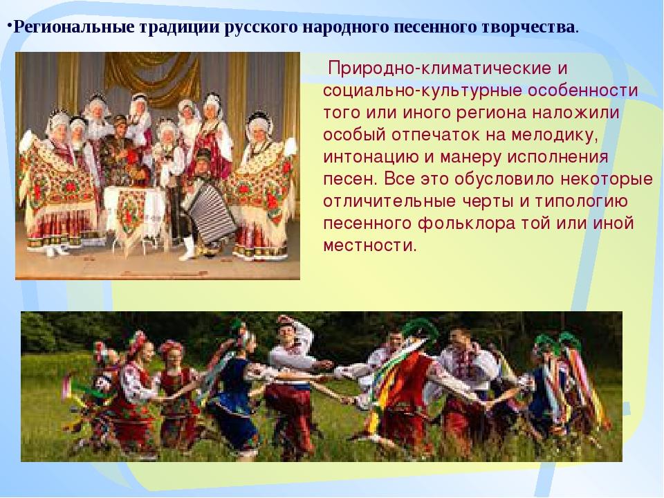 Региональные традиции русского народного песенного творчества. Природно-клима...