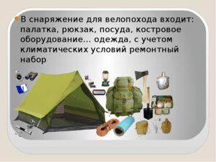 В снаряжение для велопохода входит: палатка, рюкзак, посуда, костровое оборуд