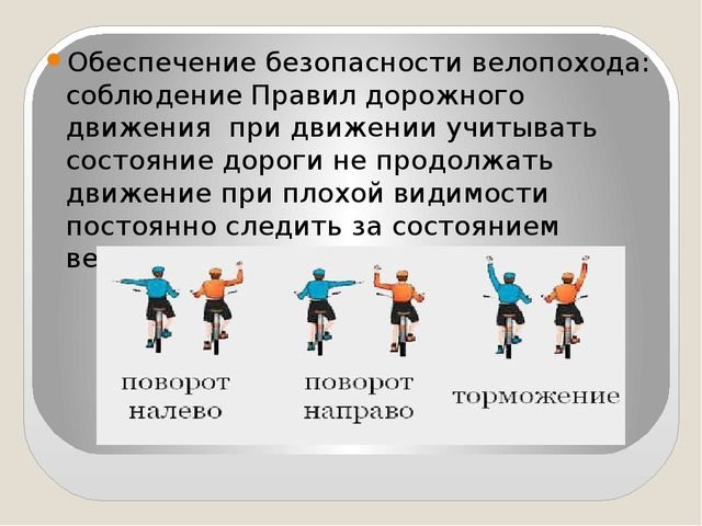 Обеспечение безопасности велопохода: соблюдение Правил дорожного движения при...