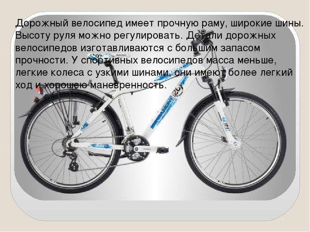 Дорожный велосипед имеет прочную раму, широкие шины. Высоту руля можно регул...