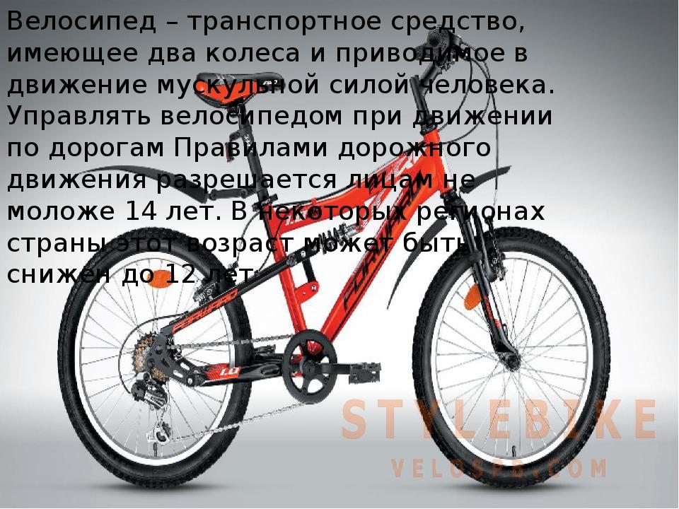 Велосипед – транспортное средство, имеющее два колеса и приводимое в движени...