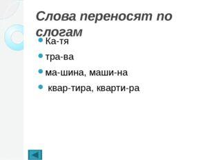 4.Слова с удвоенной согласной переносят, оставляя одну согласную на строчке,