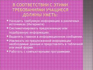 Находить требуемую информацию в различных источниках (Интернете) Систематизир