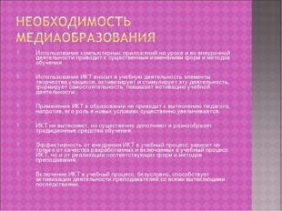 Использование компьютерных приложений на уроке и во внеурочной деятельности п