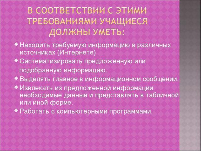 Находить требуемую информацию в различных источниках (Интернете) Систематизир...