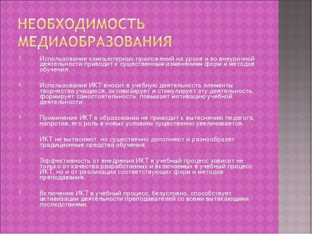 Использование компьютерных приложений на уроке и во внеурочной деятельности п...