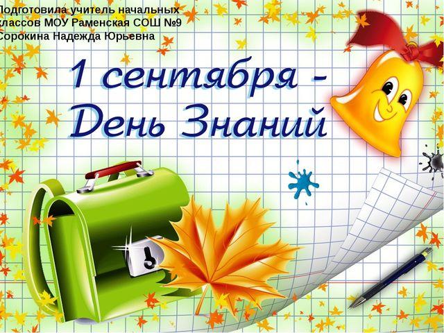 Подготовила учитель начальных классов МОУ Раменская СОШ №9 Сорокина Надежда...