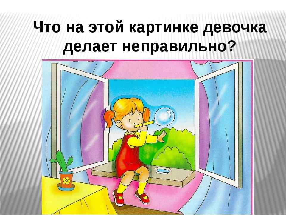 Что на этой картинке девочка делает неправильно?