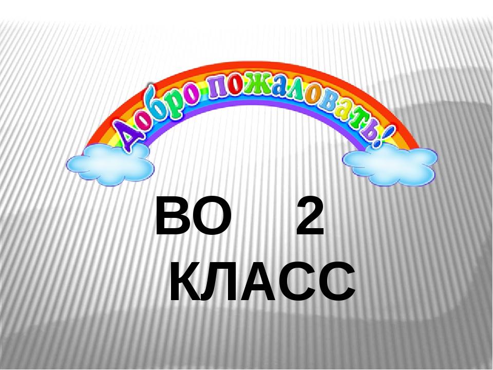 ВО 2 КЛАСС