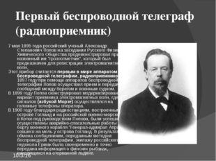 Первый беспроводной телеграф (радиоприемник) 7 мая 1895 года российский учены