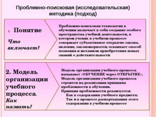 Проблемно-поисковая (исследовательская) методика (подход) Проблемно-поисковая