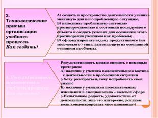 4. Результативность применения в учебном процессе Как оценить? 3. Технологич