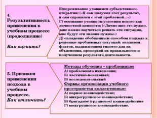 4. Результативность применения в учебном процессе (продолжение) Как оценить?