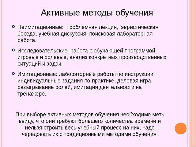 Активные методы обучения Неимитационные: проблемная лекция, эвристическая бес...