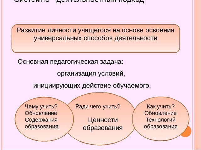 Системно - деятельностный подход Основная педагогическая задача: организация...