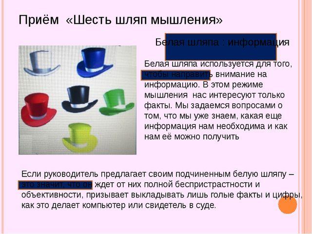 Приём «Шесть шляп мышления» Белая шляпа : информация Белая шляпа используетс...
