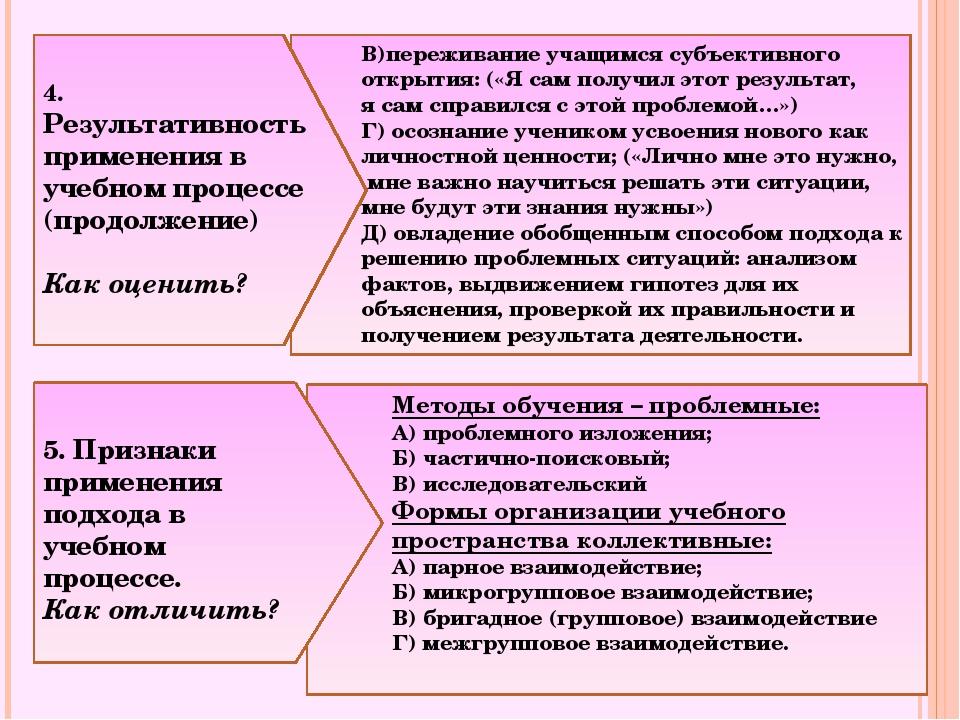 4. Результативность применения в учебном процессе (продолжение) Как оценить?...