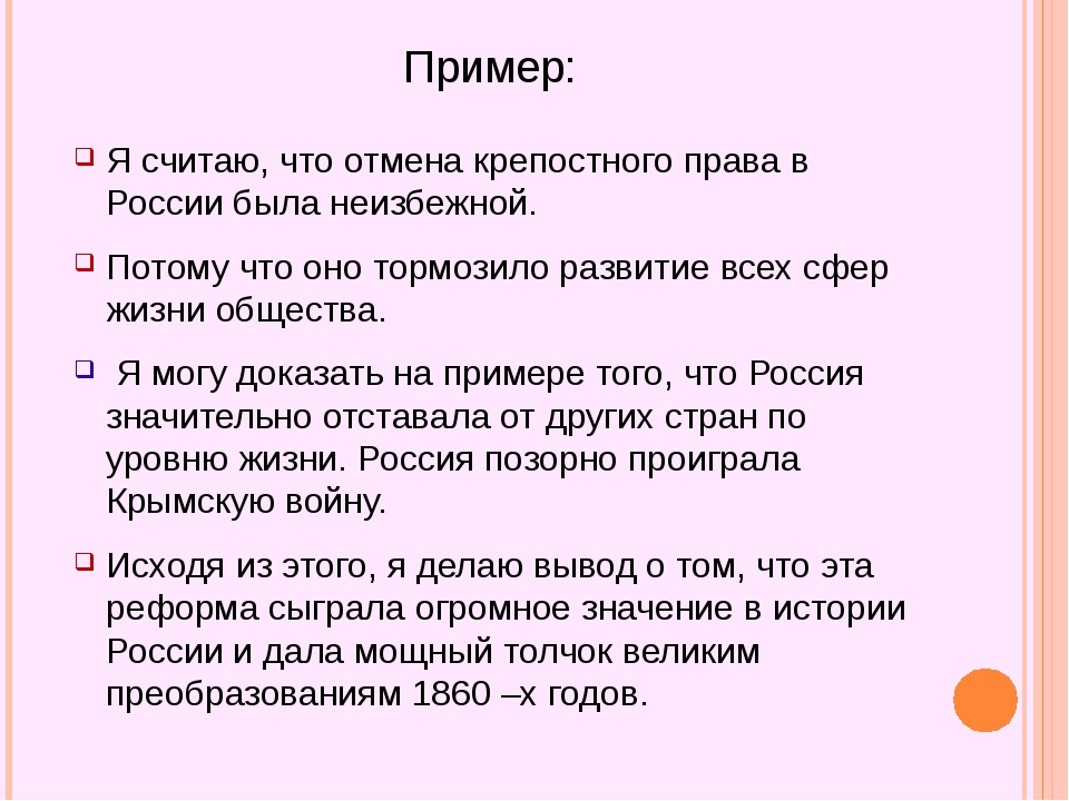 Пример: Я считаю, что отмена крепостного права в России была неизбежной. Пото...