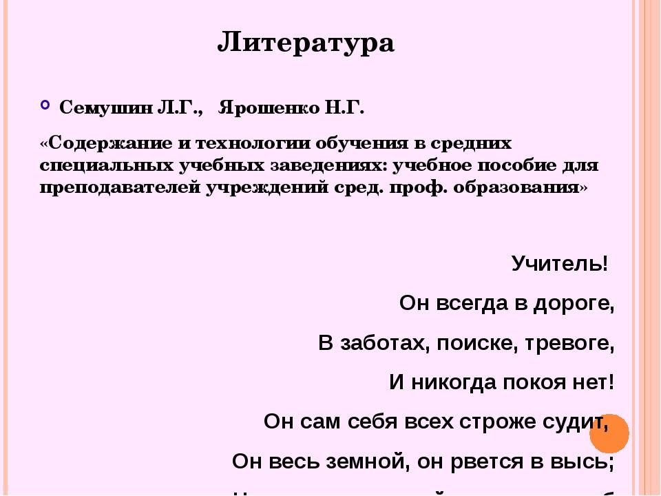 Литература Семушин Л.Г., Ярошенко Н.Г. «Содержание и технологии обучения в с...