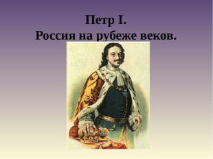 Петр I. Россия на рубеже веков.
