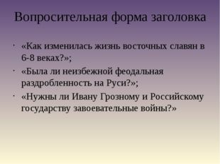 Вопросительная форма заголовка «Как изменилась жизнь восточных славян в 6-8 в