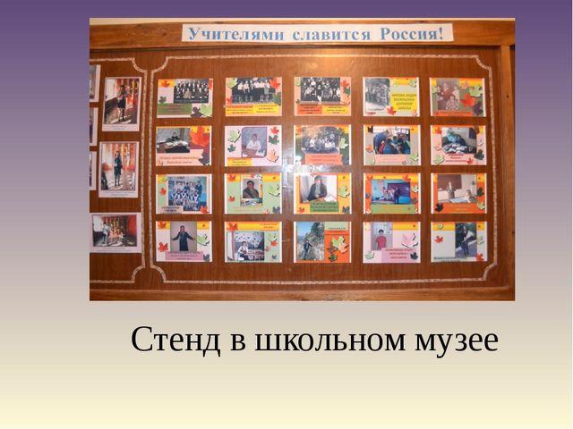 Стенд в школьном музее