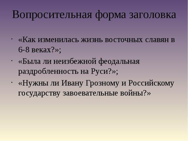 Вопросительная форма заголовка «Как изменилась жизнь восточных славян в 6-8 в...