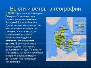 Вьюги и ветры в географии ДАНИЯ «хрустальная империя Севера»-Скандинавская ст