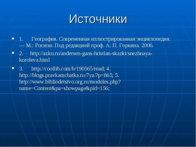 Источники 1. География.Современнаяиллюстрированнаяэнциклопедия. —М.:Росм...