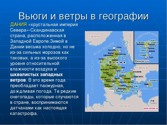 Вьюги и ветры в географии ДАНИЯ «хрустальная империя Севера»-Скандинавская ст...
