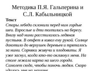Методика П.Я. Гальперина и С.Л. Кабыльницкой Текст Стары лебеди склонили пере