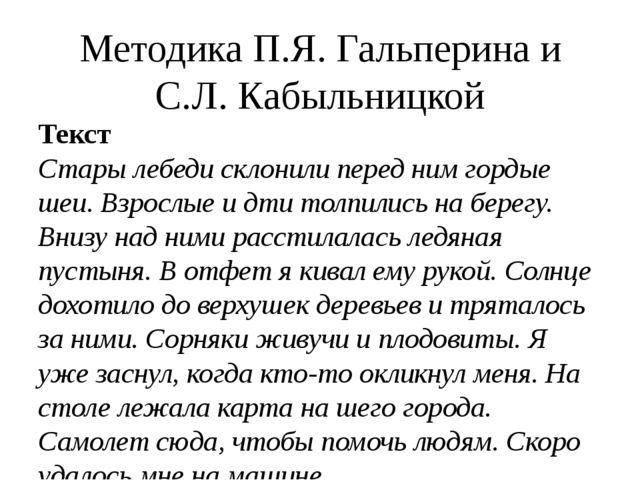 Методика П.Я. Гальперина и С.Л. Кабыльницкой Текст Стары лебеди склонили пере...