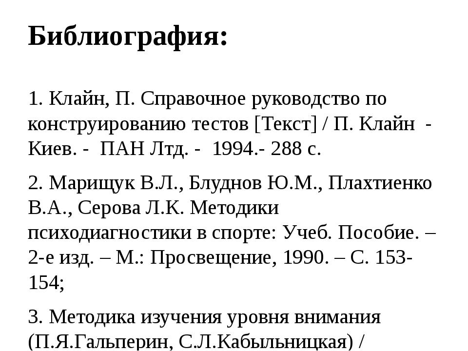 Библиография: 1. Клайн, П. Справочное руководство по конструированию тестов [...