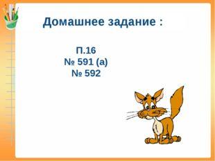 Домашнее задание : П.16 № 591 (а) № 592