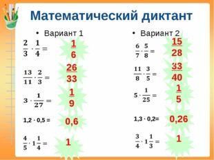 Математический диктант Вариант 1 Вариант 2 1,2 · 0,5 = 1 6 26 33 1 9 0,6 1 1