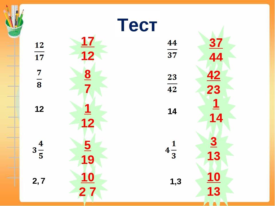 12 2, 7 14 1,3 17 12 8 7 1 12 5 19 10 2 7 37 44 42 23 1 14 3 13 10 13 Тест