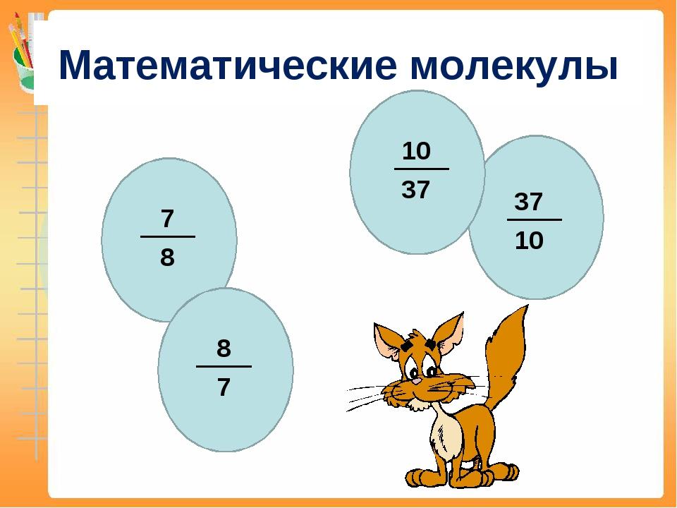 Математические молекулы