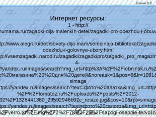 Интернет ресурсы: 1 - http://www.numama.ru/zagadki-dlja-malenkih-detei/zagadk